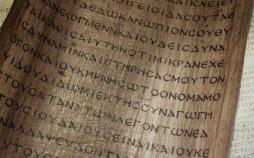bible-1679746_1920